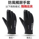 最新款! 防風觸屏手套/機車手套/抗風保暖手套(冬季加強防風手套!)