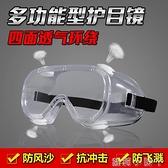 護目鏡防飛沫噴濺防霧防風沙男女騎行防護眼罩防灰塵透明防塵眼鏡 蘿莉小腳丫