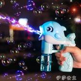 泡泡機 吹泡泡機抖音同款泡泡器兒童玩具泡泡槍電動網紅少女心自動不漏水 伊莎公主