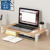 熒幕架 電腦顯示器增高架子底座辦公臺式桌面鍵盤收納置物架屏幕支架托架【全館免運】