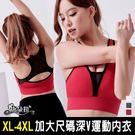 超加大尺碼-XL.2XL.3XL.4XL無鋼圈運動內衣 性感深V惹火透視美背/防震穩定/集中爆乳(紅)(3007)-唐朵拉