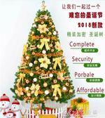 聖誕樹套餐1.5米 聖誕裝飾裝飾品1.8米2.1米大型套裝樹燈擺件禮物igo Chic七色堇