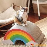 彩虹云貓抓板大型磨爪貓咪卡通爬架瓦楞紙【小獅子】