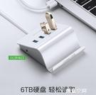 集線器 綠聯usb3.0分線器擴展器筆記本電腦usb多用接口孔拓展轉換usbhub帶