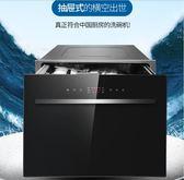 洗碗機 嵌入式洗碗機抽屜式全自動家用刷碗機高溫除菌 第六空間 igo