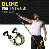 攝彩@D-Line超值11合1拉力繩 可調式拉繩拉力器 瑜珈擴胸器彈力繩 阻力帶 運動健身器材手腳協調性