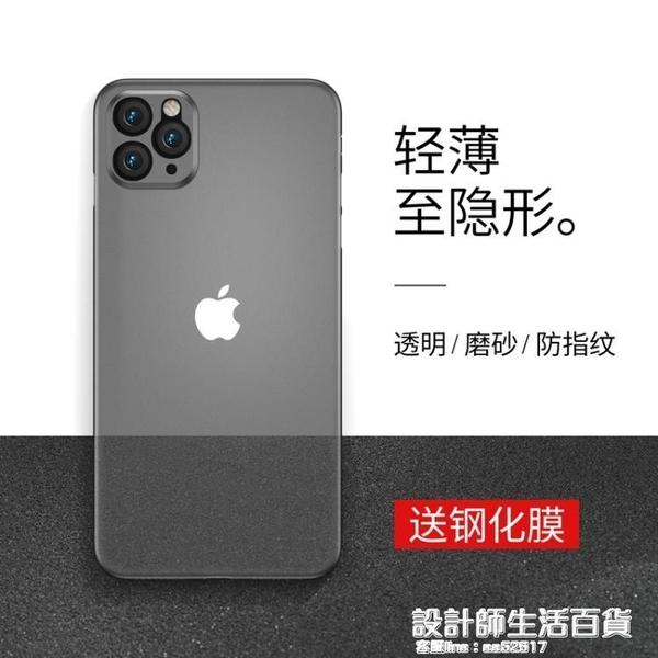 蘋果x手機殼iPhonex超薄套Xs Max磨砂xr全包防摔iPhone11Pro軟8plus硅膠7p潮牌promax透明8男iphoneXR 設計師