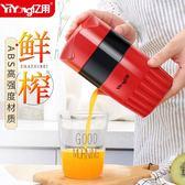 榨汁機 手動橙汁家用擠水果小型迷你學生簡易便攜 DN8334【野之旅】TW