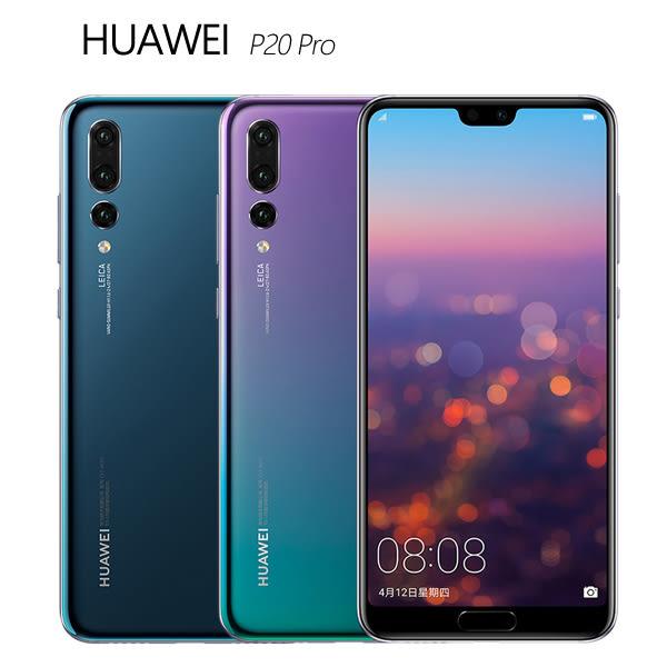 HUAWEI華為 P20 Pro 後置徠卡三鏡頭旗艦手機~送滿版玻璃貼+10000mAh行動電源+氣墊空壓殼