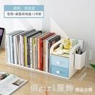 辦公收納盒 書桌上學生書架文件夾收納盒簡易兒童文件架辦公室整理桌面置物架 俏girl