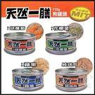 *Wang*【24罐組】天然一膳.天然狗...