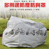 加厚款 機車防雨罩 機車套 防塵罩 機車防塵套 遮陽罩 機車罩 防雨罩 自行車罩 防塵套(V50-2232)