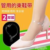 鞋帶隱形透明高跟鞋帶子防掉帶鞋帶扣綁帶固定鞋帶防掉跟神器束鞋帶女 新品