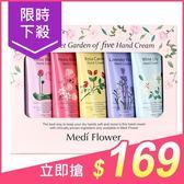 韓國 Medi Flower 秘密花園護手霜禮盒(粉盒50g x 5入)【小三美日】聖誕禮盒 新年禮盒 送禮首選$199