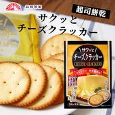 日本 前田 起司餅乾 88g 起司餅 起司蘇打餅 起士蘇打餅 蘇打餅 餅乾 前田餅乾 日本餅乾