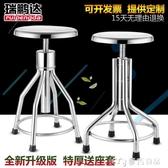 不銹鋼圓凳實驗凳子旋轉圓凳手術凳護士凳螺旋升降加厚實驗室凳 麥吉良品YYS