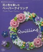 美麗花朵立體捲紙手藝圖樣作品集