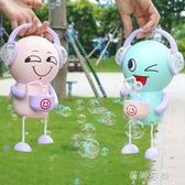 吹泡泡機網紅表情包少女心玩具電動全自動泡泡槍水補充液 蓓娜衣都