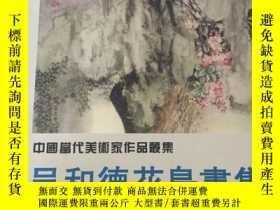 二手書博民逛書店罕見吳和德花鳥畫集Y18534 吳和德 吳和德