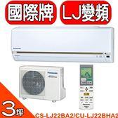 《全省含標準安裝》國際牌【CS-LJ22BA2/CU-LJ22BHA2】《變頻》+《冷暖》分離式冷氣