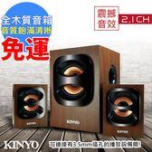 免運最便宜【KINYO】古典美2.1聲道3D木質音箱喇叭/音響(KY-1702)視聽雙重享受