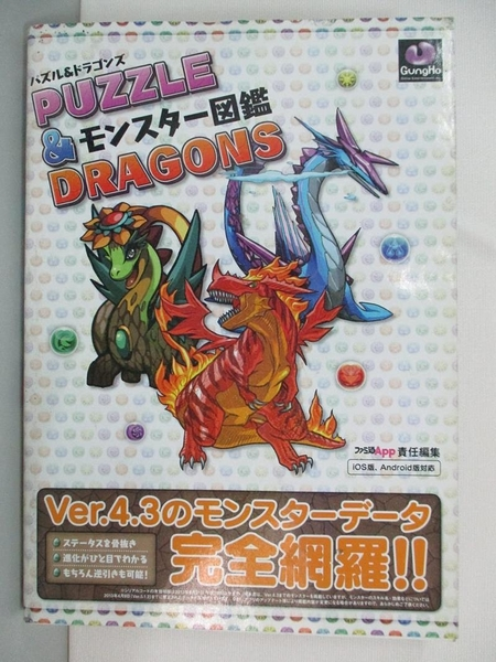 【書寶二手書T4/電玩攻略_AR8】Puzzle & Dragons Ver 4.3 Monster Encyclopedia Book Japan Art Works_Famitsu App