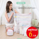 【99免運】日式粗網保護衣物專用洗衣袋 內衣護洗袋 (6入組)