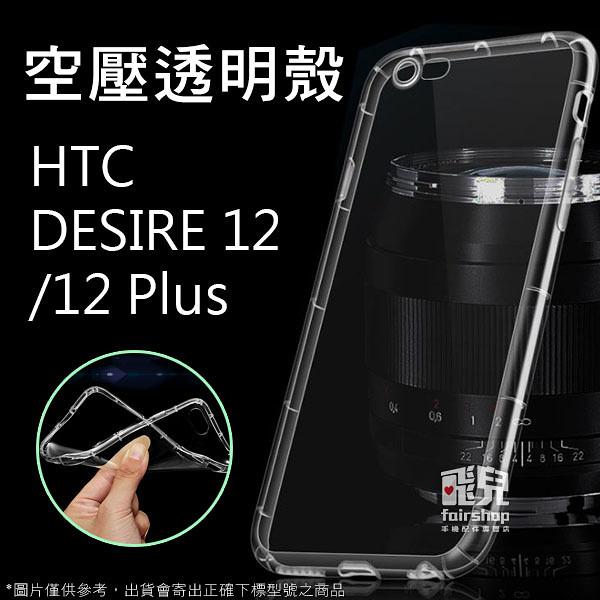 【妃凡】像裸機般透!空壓殼 HTC Desire 12/12 Plus 軟殼 手機殼 透明 保護殼 抗震 防刮 198