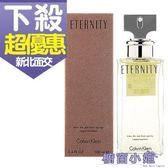 Calvin Klein ETERNITY CK 卡文克萊 永恆 女性淡香精 TESTER 100ML
