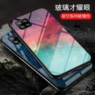超美星空三星M12手機殼三星m12保護殼Samsung Galaxy M12手機殼 全包防摔 軟邊硬殼 M12玻璃殼