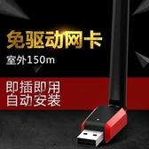 免驅動無線網卡wifi台式機筆記本電腦USB外置天線穿墻Ff9bX7F6 流行花園