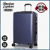 美國探險家 American Explorer 行李箱 A63 防盜拉鏈 雙排輪 霧面 防刮 輕量 旅行箱 20吋 出國箱 TSA鎖