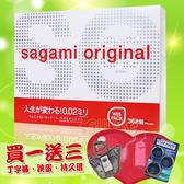 36入 日本Sagami 相模002 元祖超激薄衛生套 保險套~1