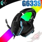 [ PC PARTY ] 羅技 Logitech G633s 7.1 聲道LIGHTSYNC 電競耳機 麥克風