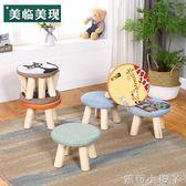 布藝小凳子實木家用小椅子時尚換鞋凳圓凳成人沙發凳矮凳子創意小板凳 igo全館免運