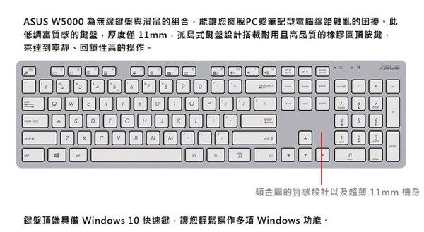 ASUS 原廠 W5000 輕薄無線鍵盤滑鼠組-全黑色