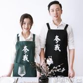 圍裙 創意夸我圍裙廚房男女士個性韓版時尚成人背帶式家用 寶貝計畫