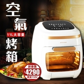 現貨空氣烤箱全自動大容量空氣炸鍋智能空氣炸機110VLX萊俐亞美麗
