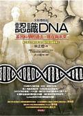 (二手書)認識DNA(全新增修版):基因科學的過去、現在與未來