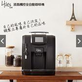Hiles 義式咖啡機 HE-700