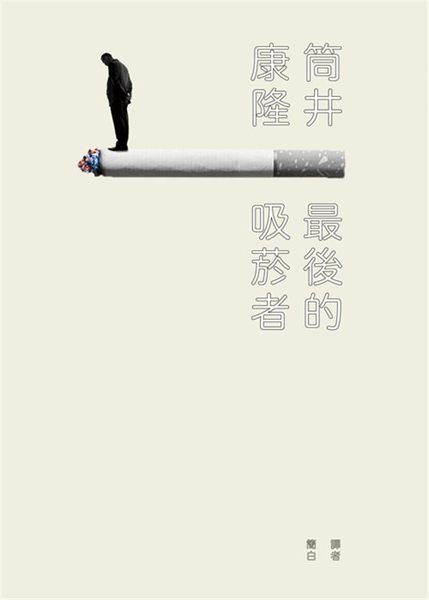 最後的吸菸者