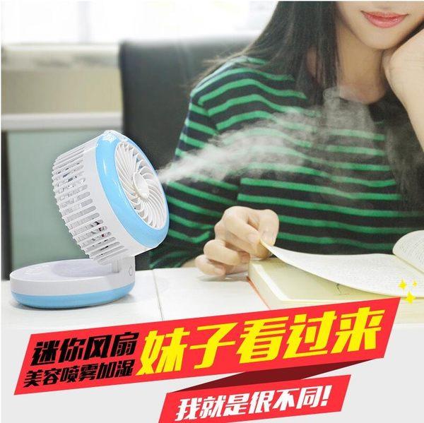 迷你風扇 充電扇 帶行動電源 USB充電 迷你風扇 製冷小型 便攜 掌上 噴霧 靜音 風扇 【極品e世代】