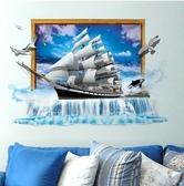 3d牆貼紙貼畫帆船輪船客廳沙發牆壁裝飾貼畫地中海一帆風順立體貼WY 快速出貨