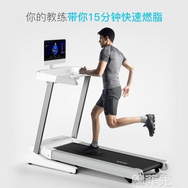 跑步機 小喬Q3跑步機家用款男女小型折疊超靜音健身房專用室內電動走步機 MKS韓菲兒