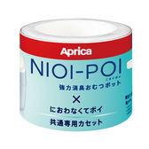~Aprica ~愛普利卡NIOI POI 強力除臭尿布處理器 替換膠捲3 入[衛立兒 館]