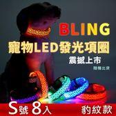 【買達人】寵物LED發光項圈-豹紋款S號(8入)