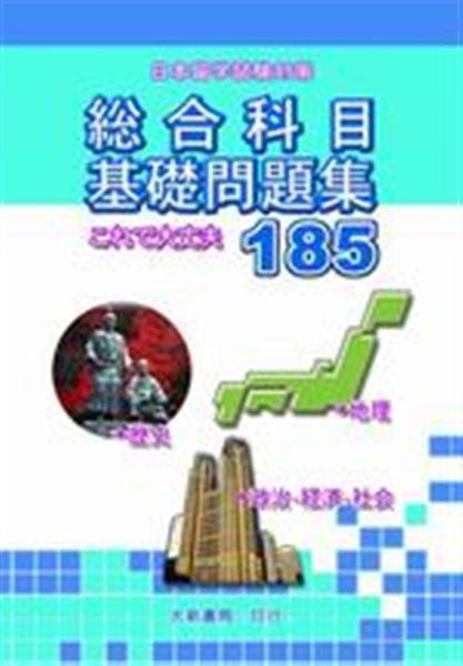(二手書)日本留學試驗對策 總合科目基礎問題集185
