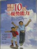【書寶二手書T9/親子_AEV】培養孩子10項優勢能力_卓加真, 維琪‧卡魯