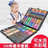 258件豪華繪畫套裝 水彩筆色鉛筆無毒可水洗兒童畫筆套裝蠟筆繪畫工具【步行者戶外生活館】