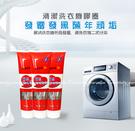 【除霉啫喱】家用冰箱清潔劑 洗衣機除黴菌斑 磁磚除霉斑 牆面去霉膠 深層強效除霉膏